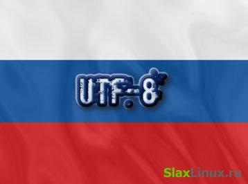 Русификация Slax Linux